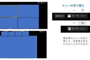Zoom基本操作/ギャラリービューとスピーカービュー