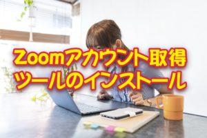Zoomアカウント取得・ツールのインストール